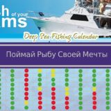 Календарь по Рыбалке в Лос Кабос