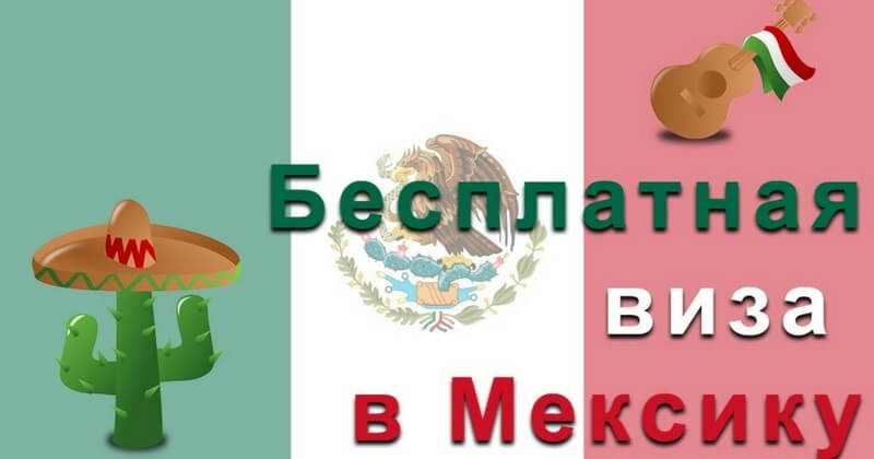 фото виза в мексику