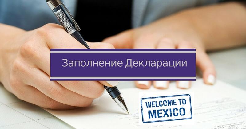 Заполнение декларации для туристов в Мексику