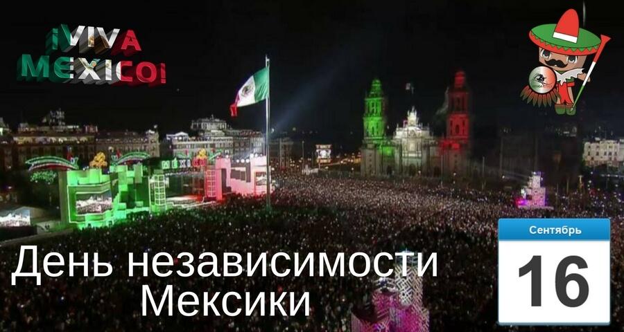 фото День Независимости в Мексике