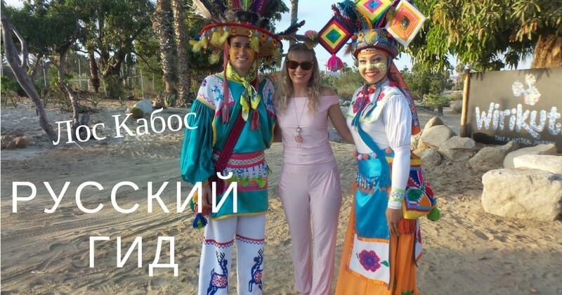 Гид на русском в Кабо Сан Лукас